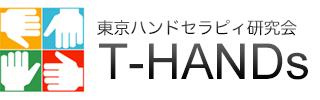 東京ハンドセラピィ研究会 T-HANDs